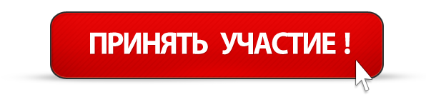 Prinyat_uchastie