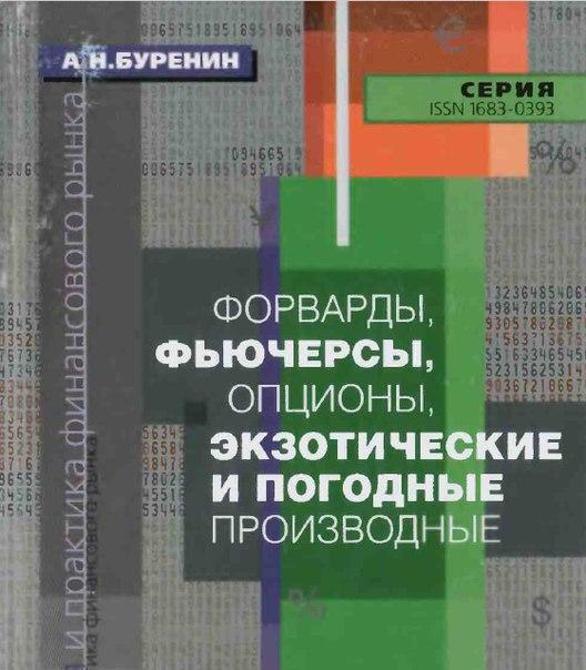 Буренин А.Н. — Фьючерсные, форвардные и опционные рынки