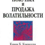 Кевин Коннолли - Покупка и продажа волатильности