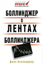 Книга - Боллинджер о лентах Боллинджера