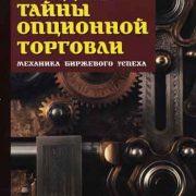 Загадки и тайны опционной торговли