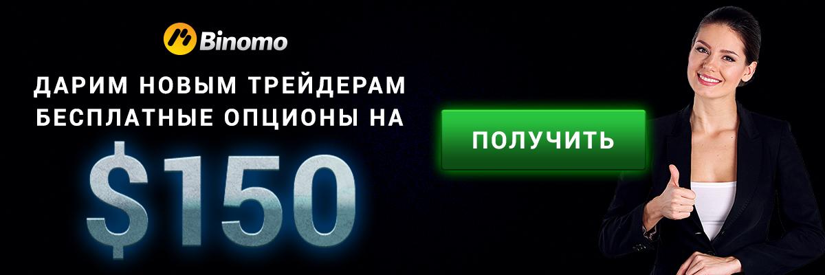 биномо дарит 150$