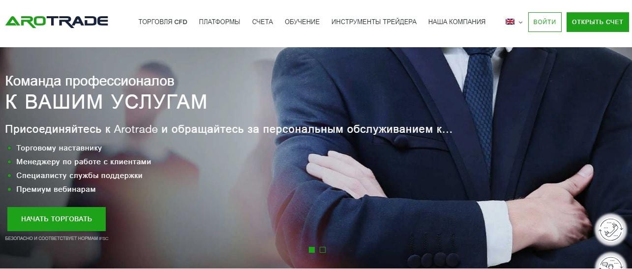 arotrade страница регистрации