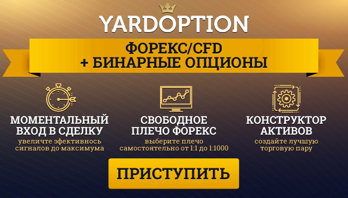 yardoption баннер