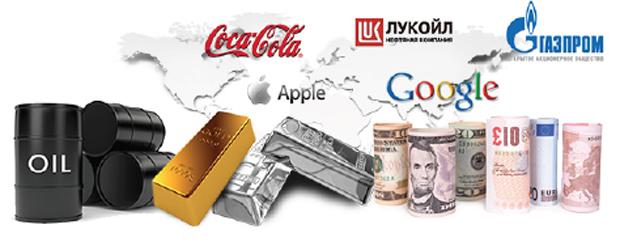 торговля акциями мировых компаний