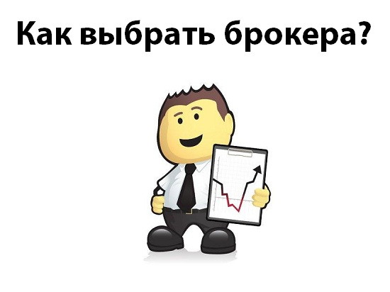 kak-vybrat-brokera
