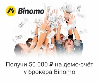 Банер Binomo
