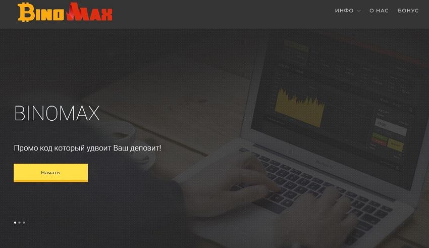 binomax broker